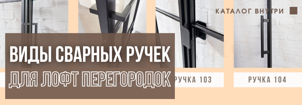 https://mebelgermec.ru/images/upload/варианты%20скоб%20для%20лофт%20перегородок.png