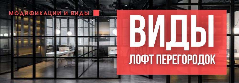 https://mebelgermec.ru/images/upload/виды%20лофт%20перегородок%20купить%20и%20выбрать.png