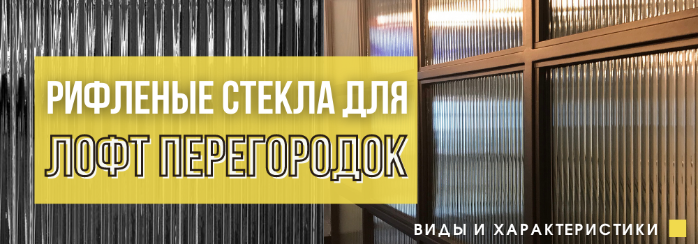 https://mebelgermec.ru/images/upload/виды%20рифленыхстекол%20для%20лофт%20перегородок.png