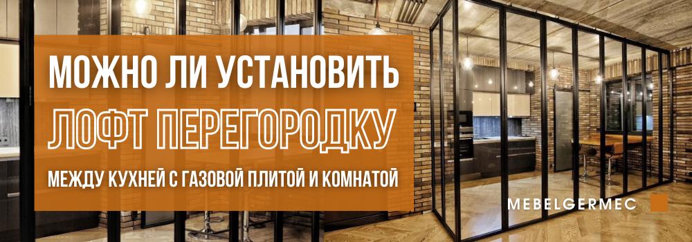 https://mebelgermec.ru/images/upload/лофт%20перегородка%20между%20кухней%20и%20гостинной%20согласование.png