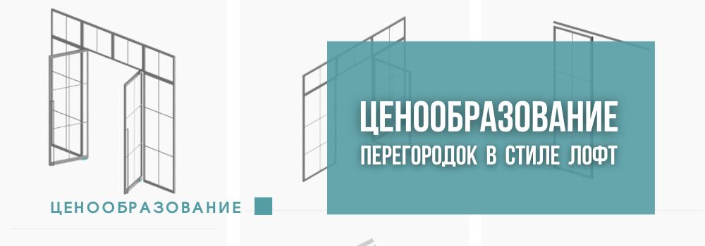 https://mebelgermec.ru/images/upload/лофт%20перегородки%20ценообразование.png