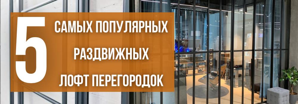 https://mebelgermec.ru/images/upload/лофт%20перегородок5431.png