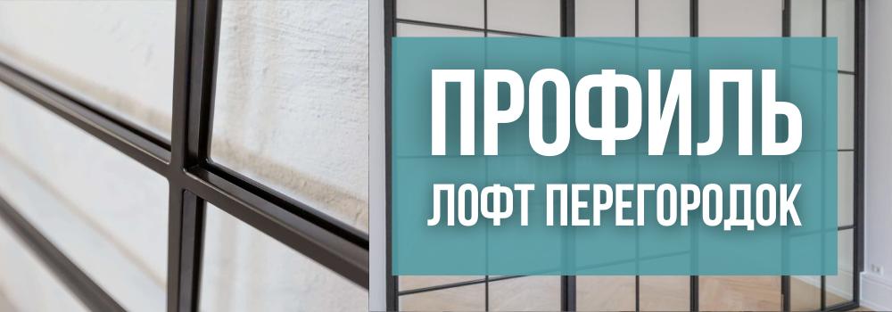https://mebelgermec.ru/images/upload/профиль%20лофт%20перегородок%20из%20стали.png