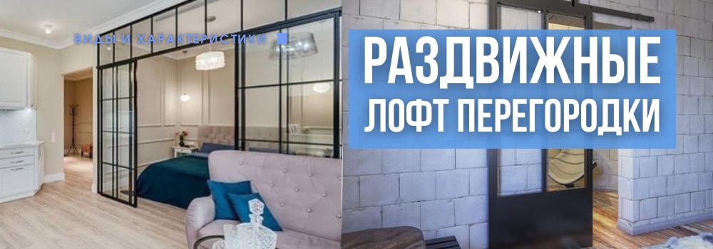 https://mebelgermec.ru/images/upload/раздвижные%20лофт%20перегородки_баннер1.png